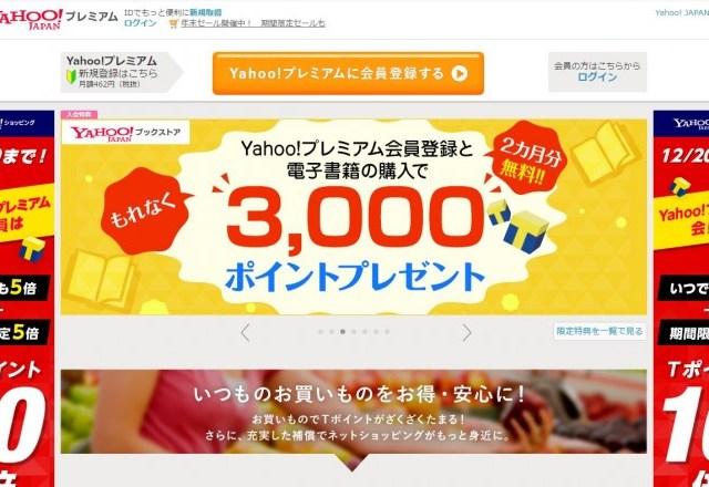 ヤフープレミアムトップページの広告