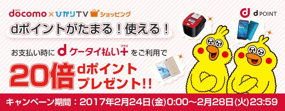 ひかりTVショッピング20倍ポイントバックキャンペーン
