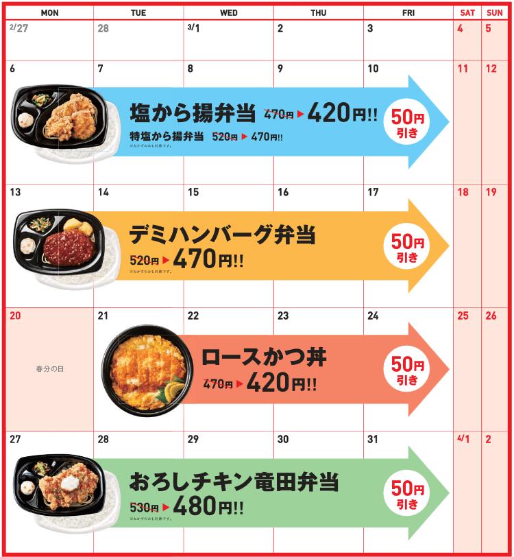 ほっともっと週替り割引カレンダー3月版