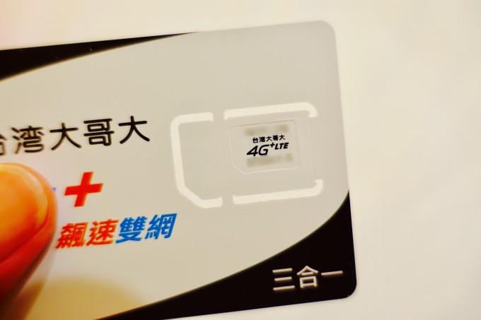 台湾モバイルSIM