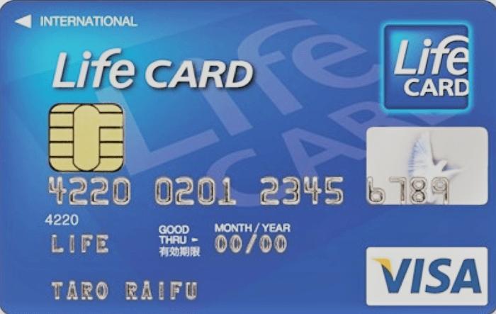 ライフカード(VISA)の券面