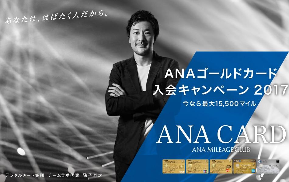 ANAゴールドカード入会キャンペーン2017
