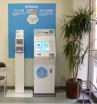 ANAマイルに交換できるニモカのポイント交換記(熊本)