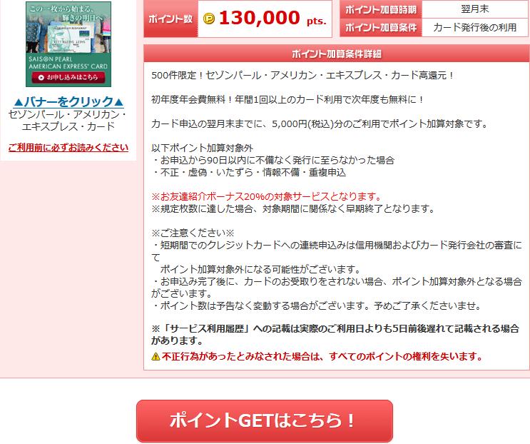 ECナビのセゾンパール案件ページ13000円