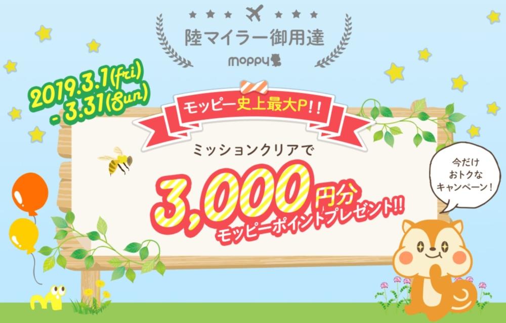 モッピー新規入会で3,000円貰えるキャンペーン