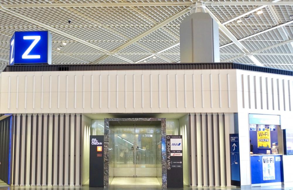 成田空港第1ターミナルのZ屋敷