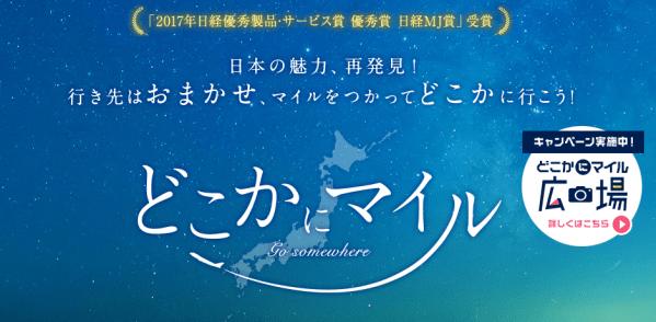 JALどこかにマイルのロゴ画像