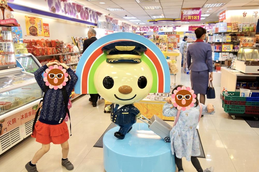 台北松山国際空港・マスコット