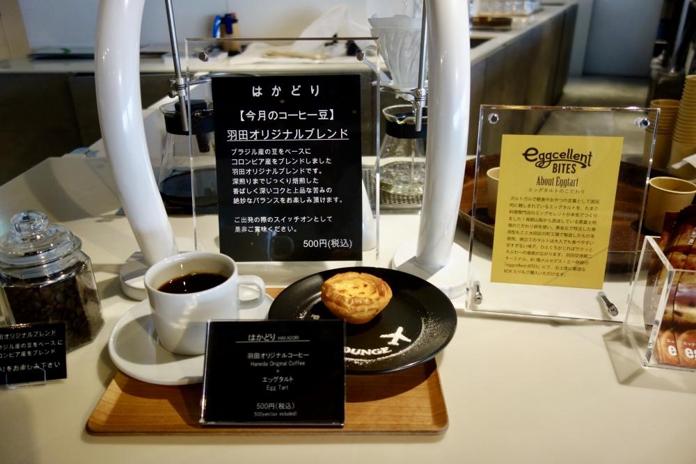 羽田空港パワーラウンジ有料朝食