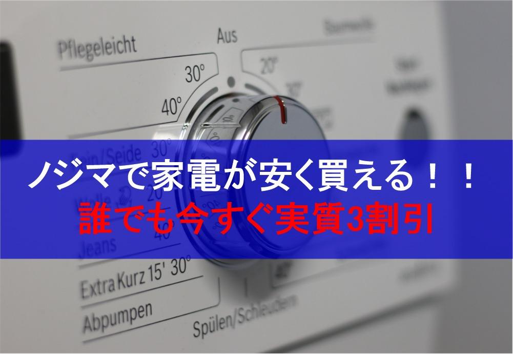 ノジマで家電を安く買う方法