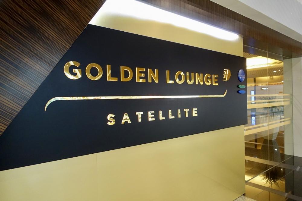 マレーシア航空ゴールデンラウンジエントランス
