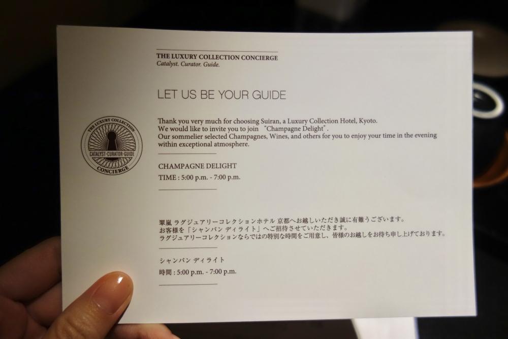 翠嵐ラグジュアリーホテルコレクション京都シャンパンディライト案内状