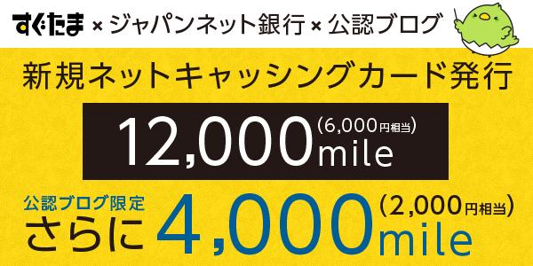 すぐたまのジャパンネット銀行ネットキャッシング公認ブログ案件2019年4月版