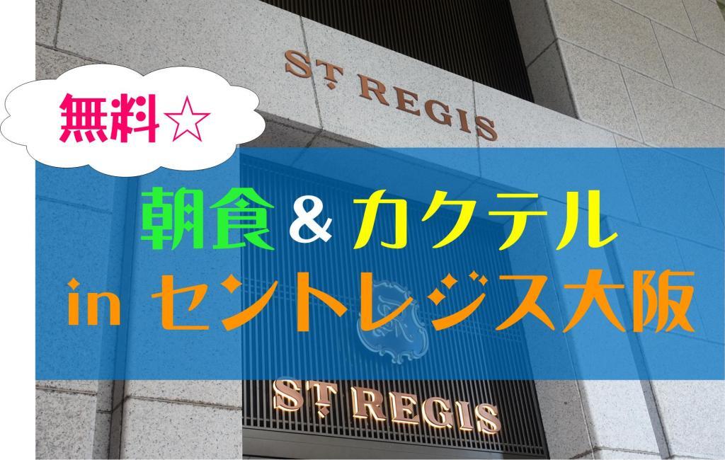 セントレジスホテル大阪の朝食&ドリンクサービス