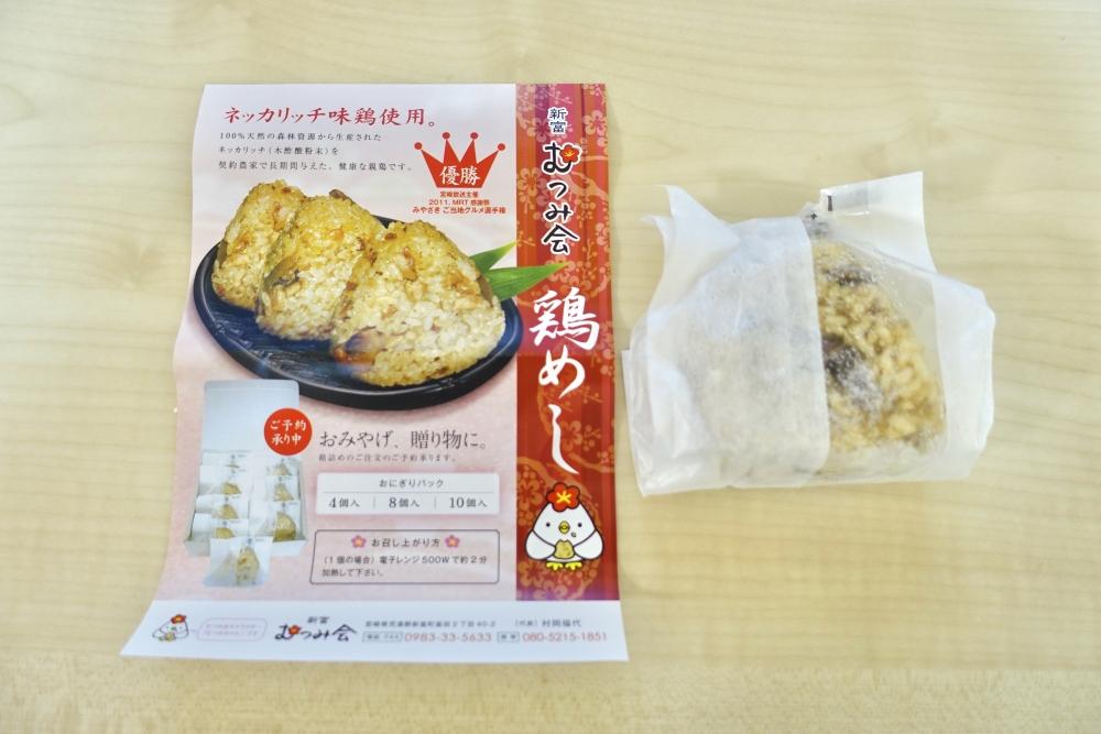 宮崎空港で買える鶏めし