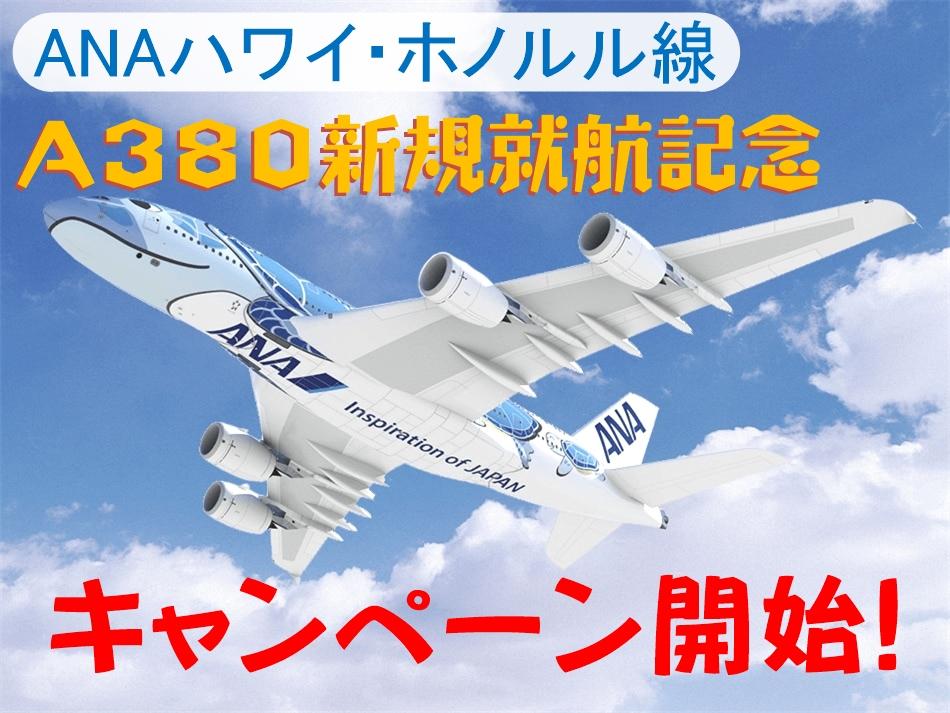 ANAハワイホノルル線A380就航キャンペーン開始