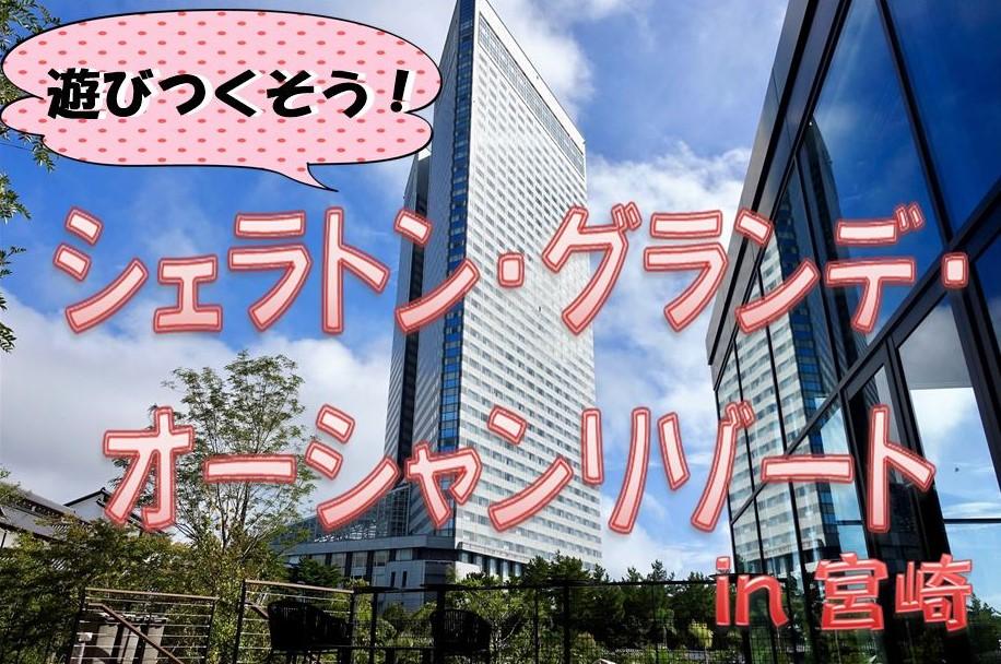 宮崎シェラトン・グランデ・オーシャンリゾート