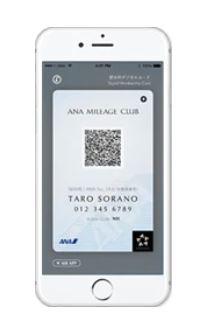 ANAマイレージクラブデジタルカード