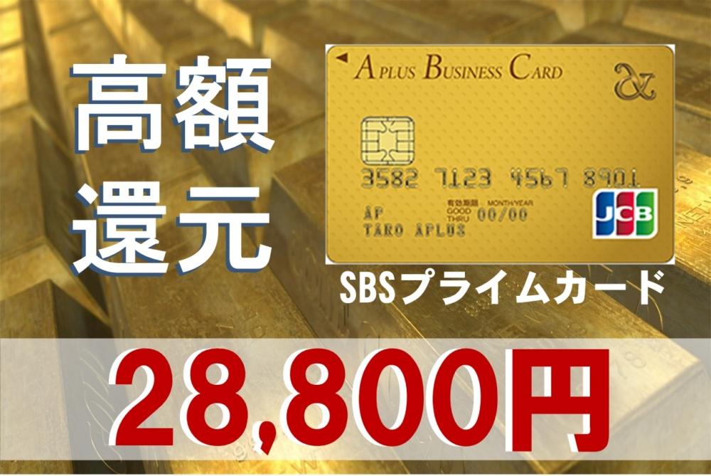 アプラスビジネスカードゴールドの新規発行で28,800円