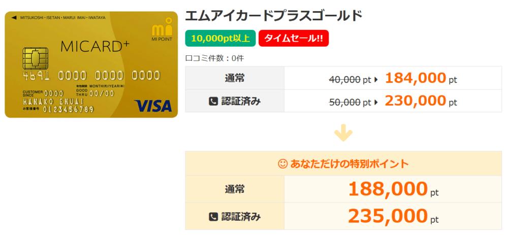 i2iポイントのエムアイカードプラスゴールド案件23500円