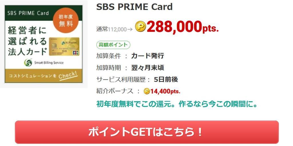 ECナビのSBS PRIME Card案件28,800円