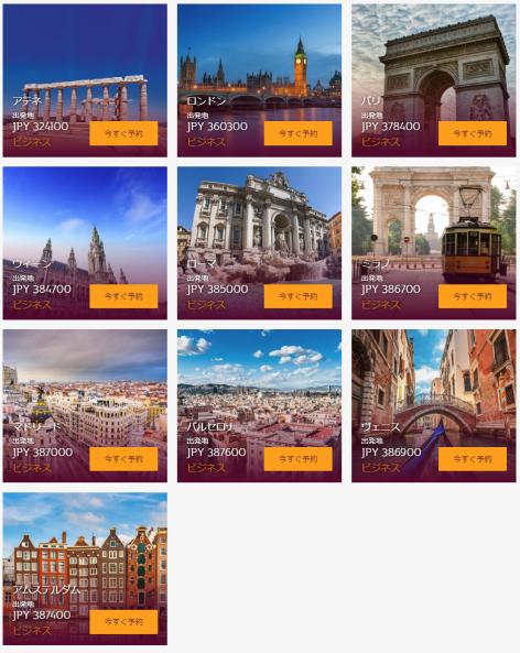 カタール航空ビジネスクラスセール対象都市
