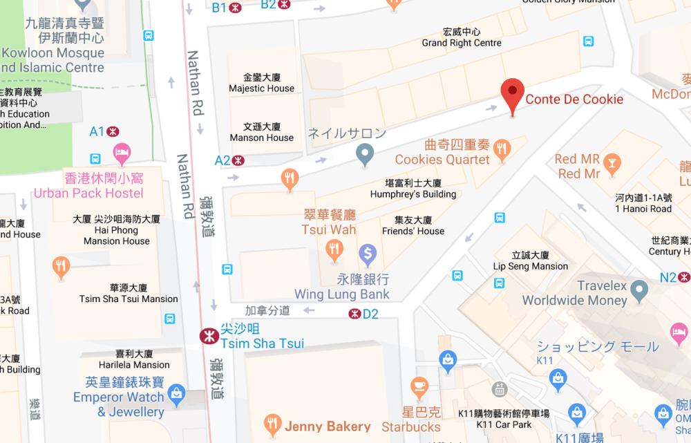 香港コンテ・デュ・クッキー