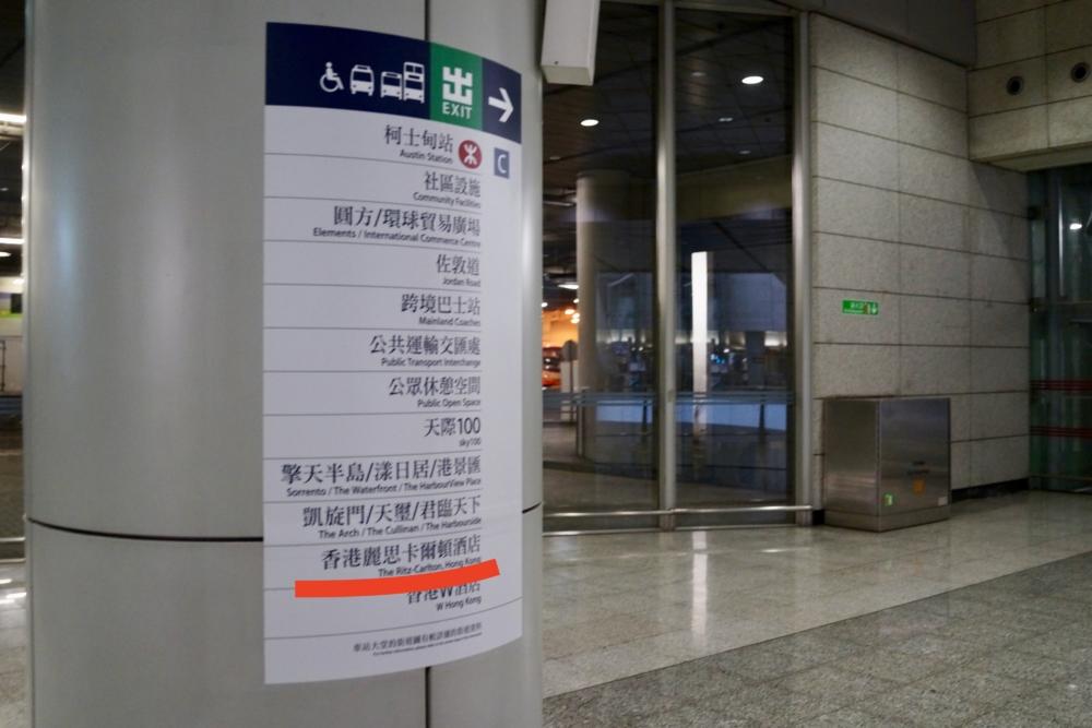 九龍駅からリッツ・カールトン香港へ