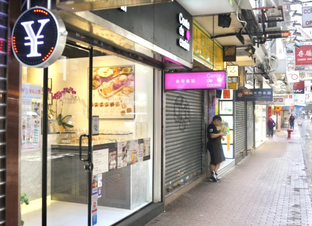 香港コンテ・デュ・クッキーお店の外観
