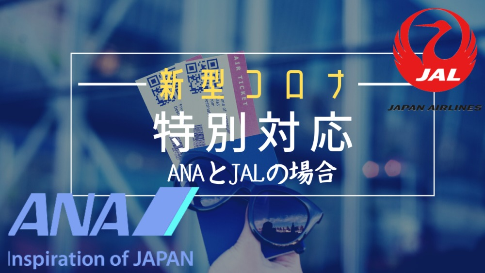 新型コロナ特別対応ANA&JALまとめ