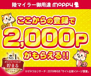 モッピー入会キャンペーン2020年12月番バナー