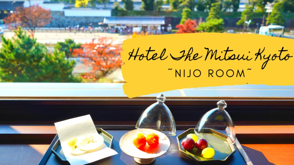 HOTEL THE MITSUI KYOTO宿泊記
