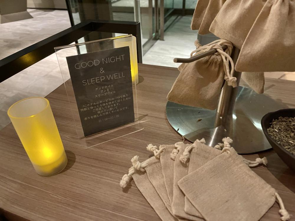 ACホテル東京銀座宿泊記〜ポプリのサービス案内