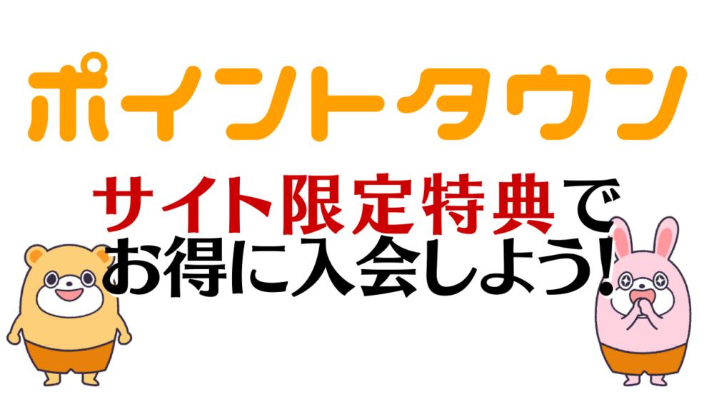 ポイントタウンサイト限定入会ボーナス