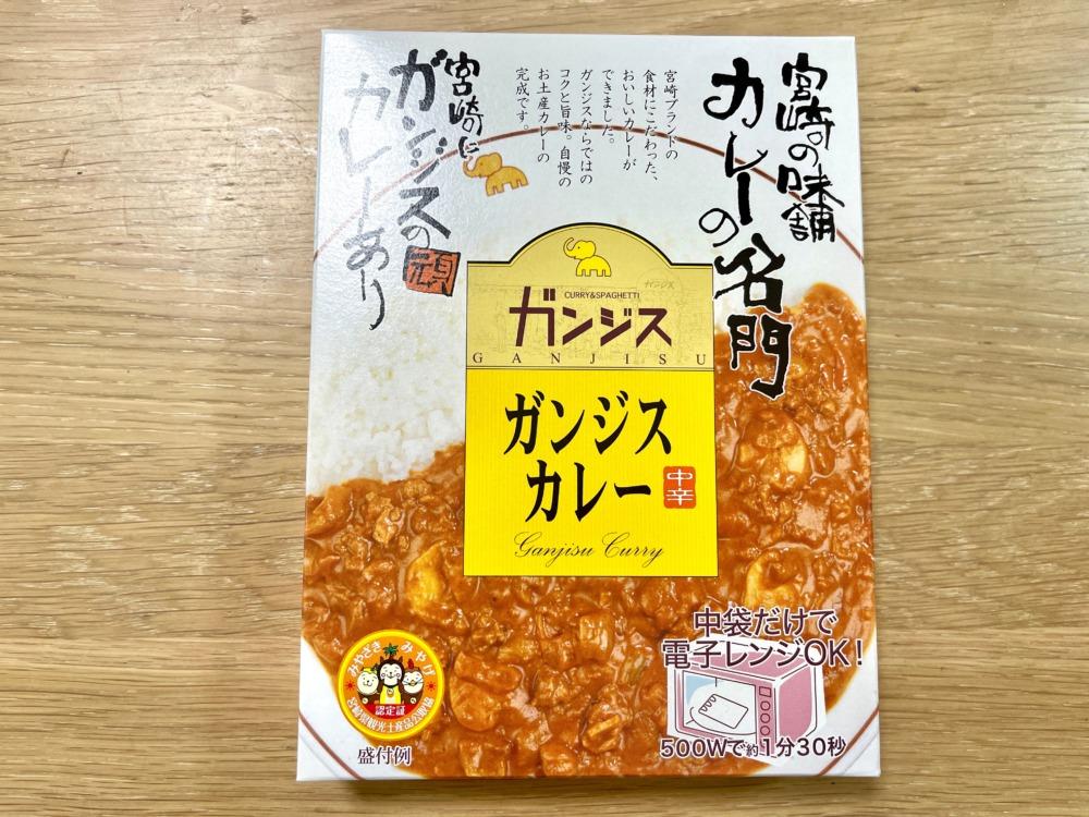 宮崎空港お土産ランキング・ガンジスカレーパッケージ