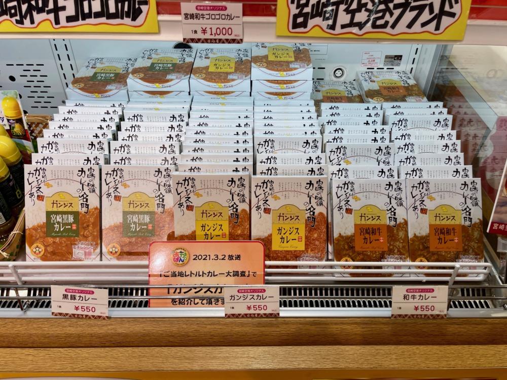 宮崎空港お土産ランキング・ガンジスカレー店頭写真