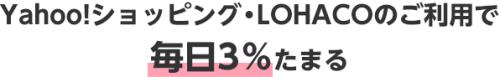 Yahoo!JapanカードはYahoo!ショッピングやロハコでポイント高還元