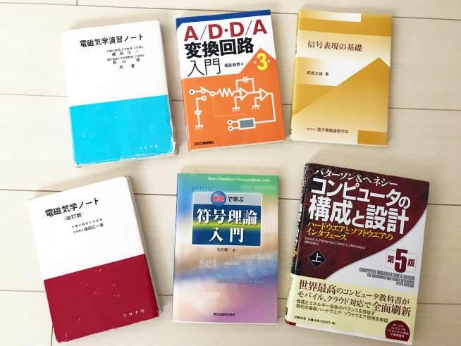 情報通信工学学んできた教科書