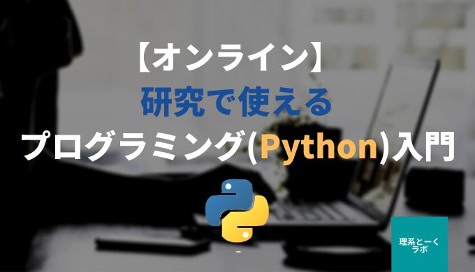 研究で使えるプログラミング(Python)入門