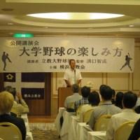 公開講座: 「大学野球の楽しみ方」 立教大学野球部監督 溝口智成氏