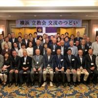 横浜立教会交流の集い開催