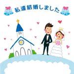 離婚後元夫がすぐ再婚してショック!浮気されてた場合は慰謝料請求可能?