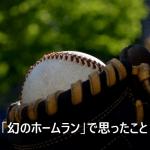 侍ジャパン勝利の裏で。「幻のHR」で思ったこと。