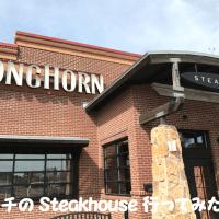 糖質解放!街で一番のステーキハウス「Longhorn」に行ってみた。