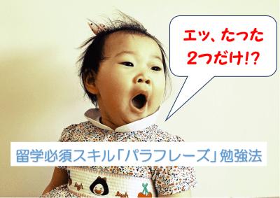 【保存版】海外留学必須テク!英語「パラフレーズ」の習得はたった2つの勉強法で出来る!