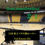 【OneListenOneSoul#1】「アメリカのアスレティックトレーナーとして生きる」ということ。—Yuji Katsutaさん