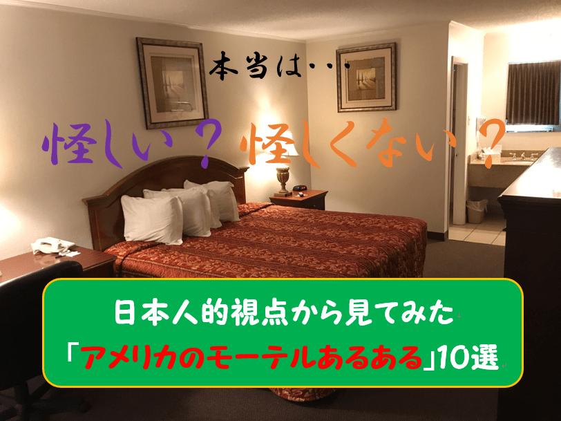実はそんなに怪しくない!?日本人的視点からみる「アメリカのモーテルあるある」10選