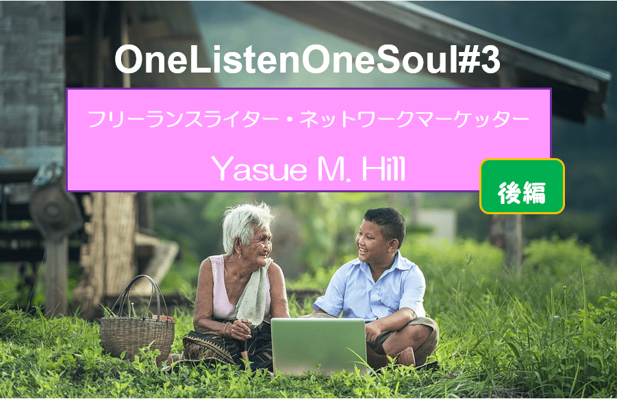 【OneListenOneSoul#3】今に生きるライターの性、今を生きる若者の性。—Yasue M. Hillさん【後編】