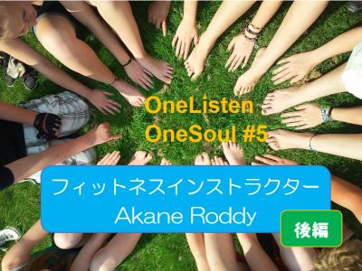 【OneListenOneSoul#5】「繋がる」って、楽しいよね。—Akane Roddyさん【後編】