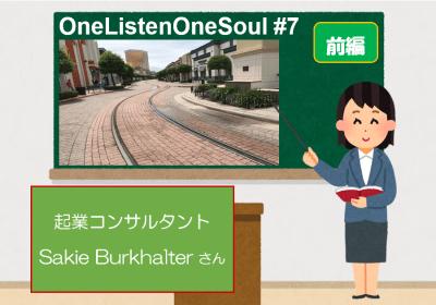 【OneListenOneSoul#7】英語の先生がアメリカに初見で飛び込んでみた―Sakie Burkhalterさん【前編】